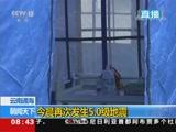 [朝闻天下]云南通海 今晨再次发生5.0级地震 赈灾物资陆续抵达