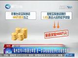 两岸新新闻 2018.08.13 - 厦门卫视 00:27:27