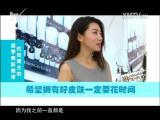 炫彩生活 2018.08.13 - 厦门电视台 00:07:44