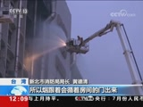 [新闻30分]台湾新北一医院火灾造成重大伤亡 消防局长:门未关造成重大伤亡