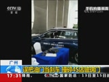 [新闻直播间]广州 误把油门当刹车 撞碎4S店玻璃门