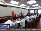 [甘肃新闻]省委常委会召开会议 研究部署全省安全生产工作 省委书记林铎主持