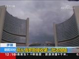 [新闻30分]伊朗 将从俄罗斯接收第二批浓缩铀