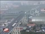 [视频]意大利公路桥垮塌致至少39人死亡