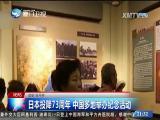 两岸新新闻 2018.08.15 - 厦门卫视 00:27:59
