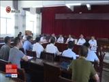 [贵州新闻联播]陶长海赴从江县宣讲省委全会精神并调研