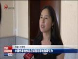 """[贵州新闻联播]汉学翻译家齐聚贵州 研讨中国文学""""走出去"""""""
