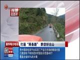 [贵州新闻联播]媒体看贵州 20180815