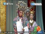 两国争龙(3)斗阵来看戏 2018.08.15 - 厦门卫视 00:48:22