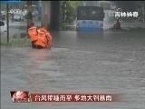 [视频]台风接踵而至 多地大到暴雨