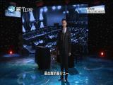 东京审判 南京大屠杀 两岸秘密档案 2018.08.15 - 厦门卫视 00:41:29