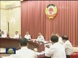 [视频]汪洋主持召开全国政协双周协商座谈会