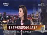 [海峡两岸]美国防授权法鼓吹强化台湾军力