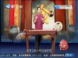 闽南美食传奇(六)斗阵来讲古 2018.08.17 - 厦门卫视 00:30:06