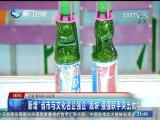 两岸新新闻 2018.08.17 - 厦门卫视 00:27:56