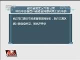 [视频]武汉生物不合格百白破疫苗问题