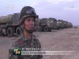 [军事报道]西北戈壁 远程火箭炮昼夜打击