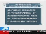 [新闻30分]武汉生物公司效价不合格百白破疫苗问题 湖北省问责11名干部