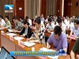[湖北新闻]全省安全生产暨专业委员会工作视频会议召开