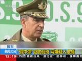 """[新闻30分]智利 """"假炸弹""""威胁航班 两嫌疑人被捕"""