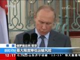 [新闻30分]俄德领导人举行双边会谈 俄方:会谈未达成任何协议