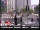 [都市晚高峰]北京首个全向十字路口开始启用 保护行人路权