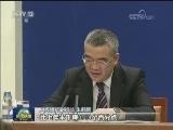 [视频]国务院政策例行吹风会:金融服务实体经济取得一定成效