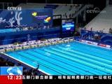 [新闻30分]雅加达亚运会·男子800米自由泳 孙杨打破亚运纪录夺冠