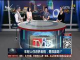 年轻人住进养老院,是双赢吗? TV透 2018.8.21 - 厦门电视台 00:24:57