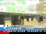 [新闻30分]美就对华加征关税举行公众听证会 听证会召开首日 反对声一片