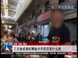 [直播南京]虹鳟?三文鱼?有人混着卖 市民购买需小心
