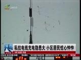 [直播南京]私拉电线充电隐患大 小区居民忧心忡忡
