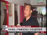 [直播南京]30名贫困学生新学期学费有着落