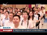 海西财经报道 2018.08.22 - 厦门电视台 00:09:49