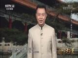 京城中轴线——解密帝后画像 国宝档案 2018.08.24 - 中央电视台 00:13:37
