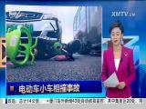 特区新闻广场 2018.8.24 - 厦门电视台 00:22:47