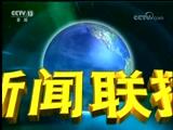 《新闻联播》 20180824 19:00