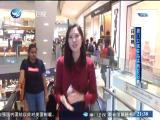 两岸新新闻 2018.8.25 - 厦门卫视 00:27:33