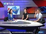 两岸共同新闻(周末版) 2018.08.25 - 厦门卫视 01:00:10