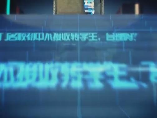 """打造""""双千亿""""  加快高质量发展---人才篇 00:03:09"""
