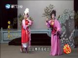 梅花公主(1) 斗阵来看戏 2018.08.26 - 厦门卫视 00:49:17