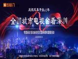 XM专题策划_全国城市电视台看深圳 00:56:52