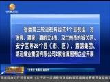十三届省委第三轮巡视工作动员部署会在兰召开