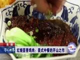 美国 红烧茴香鸡肉:美式中餐的开山之作 华人世界 2018.08.29 - 中央电视台 00:02:35