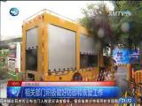 两岸新新闻 2018.08.29 - 厦门卫视 00:29:47
