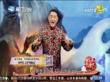 沧海神话Ⅱ(四十七)甲午战败割台湾 斗阵来讲古 2018.08.29 - 厦门卫视 00:29:26