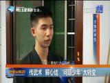 新闻斗阵讲 2018.08.29 - 厦门卫视 00:24:28