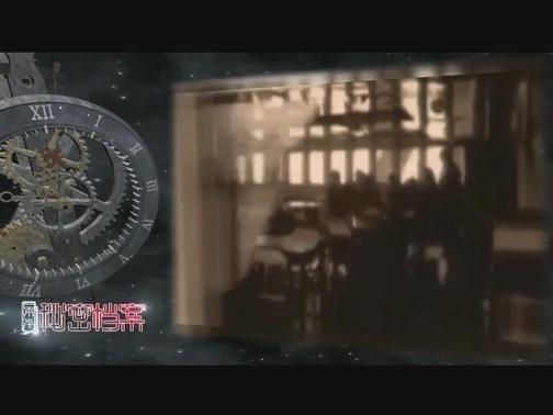 《两岸秘密档案》岁月静好 冰心与吴文藻的故事 00:00:31