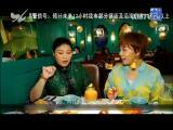 苗准美食 2018.08.29 - 厦门电视台 00:08:44