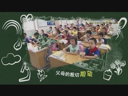 台海视频_XM专题策划_开学季3 00:00:37